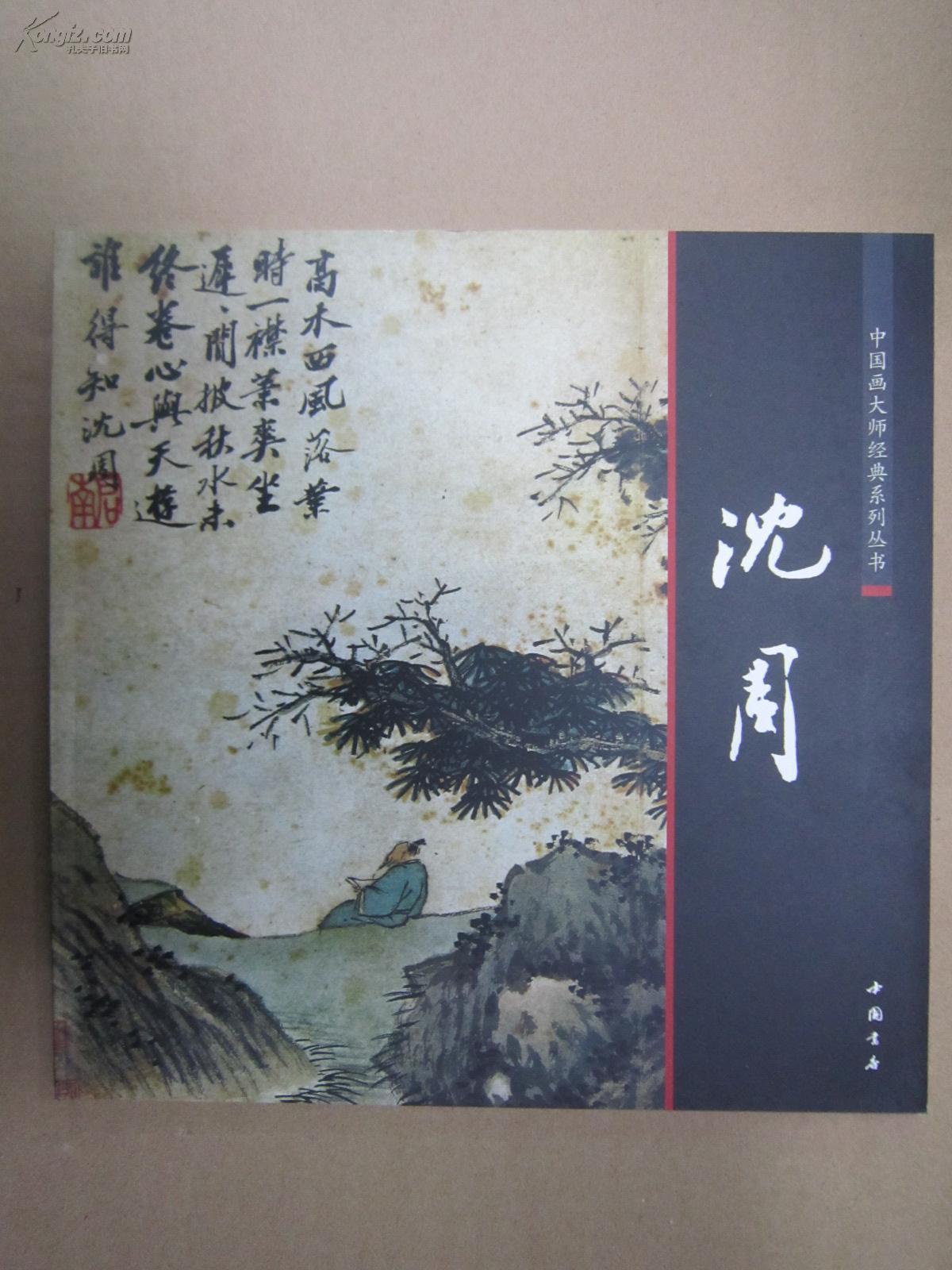 中国画大师经典系列-沈周