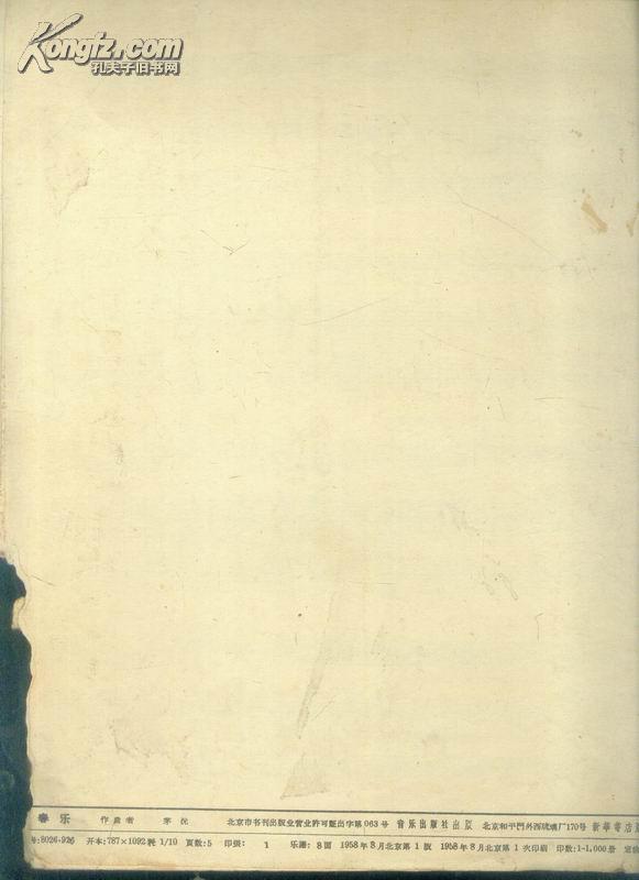 新春乐(小提琴)58年一版一印图片