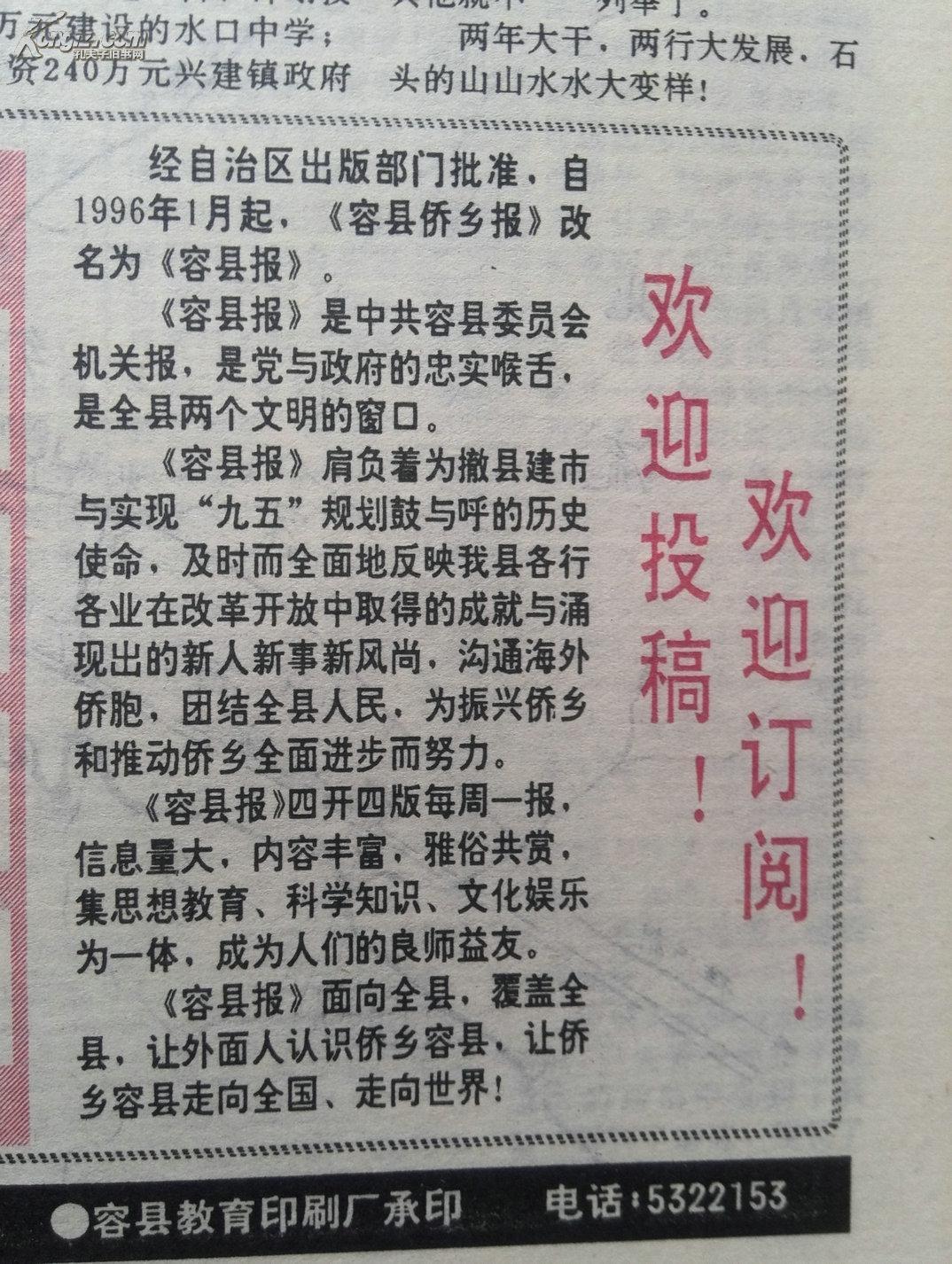 报05.11-05.17_终刊号:容县侨乡报
