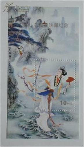 中国仕女珍藏纪念张<8>