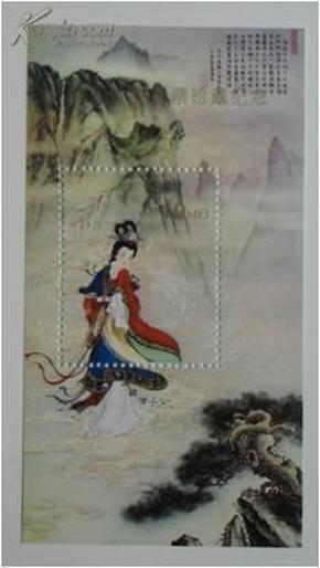 中国仕女珍藏纪念张<7>
