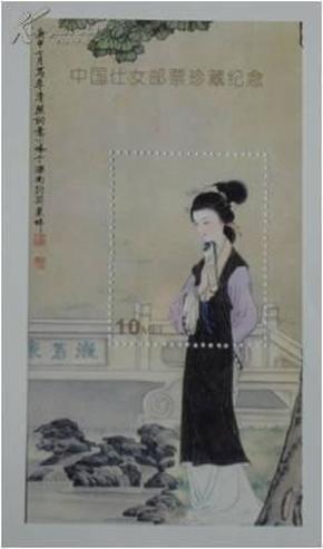 中国仕女珍藏纪念张<3>