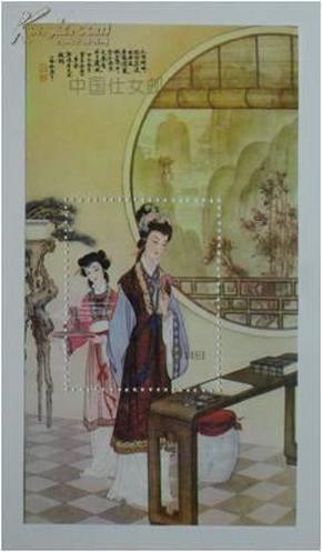 中国仕女珍藏纪念张<1>