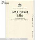 中华人民共和国法制史 出版社珍贵藏书·仅2册