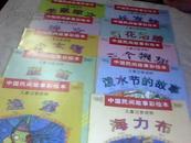 中国民间故事彩绘本(全套10本)