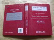 国外化学名著系列影印版1:现代光谱学——生物物理学与生物化学例析