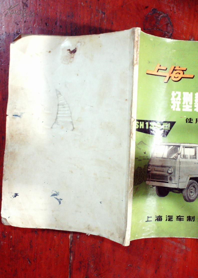 上海sh130型轻型载重汽车使用说明书(有语录)书衣污渍破损如图图片