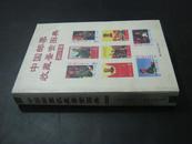 中国邮票收藏鉴赏图典 2011年版