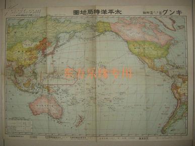 大日本雄辩会讲谈社(极右翼)出版 1942年 太平洋时局地图 附南洋诸国明细地图