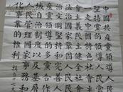 聊城(博尚埅书法作品)
