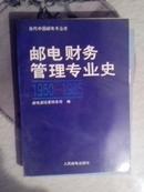 邮电财务管理专业史1950——1985