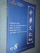 中华文化 论坛     2013年第5、6、8-11期; 2014年第3、4、期     共7本合售