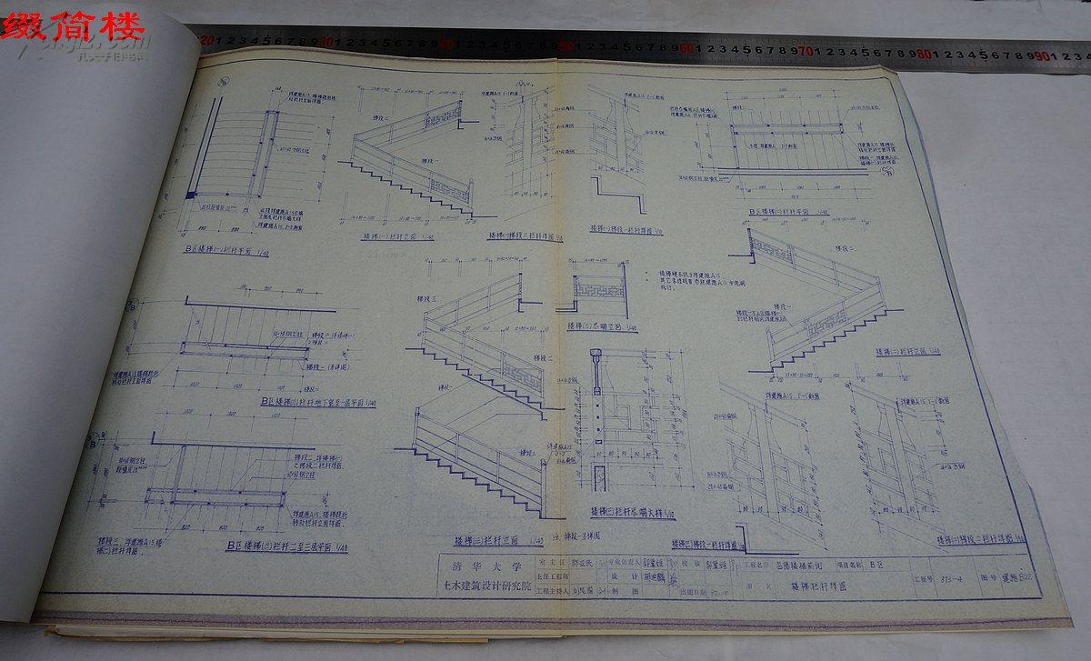 azy14091607 郭黛姮设计 岳阳楼楼前街b区建筑设计蓝图一册四十三张(1