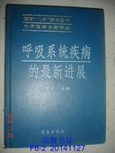 """国家""""八五""""重点图书 世界医学名著译丛:呼吸系统疾病的最新进展【印800册】·"""