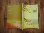 正版书 《大道》2009年 总四五期合刊 大16开一版一印全彩色图版 9.5品  有西游记与道教专题
