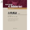 全新正版 古代汉语 上册