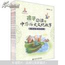 孩子必读中华历史文化故事(套装全8卷)