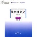 全新正版 简明汉语史 修订本 下