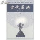 全新正版 古代汉语 修订本 下