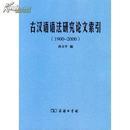 全新正版 古汉语语法研究论文索引1900-2000