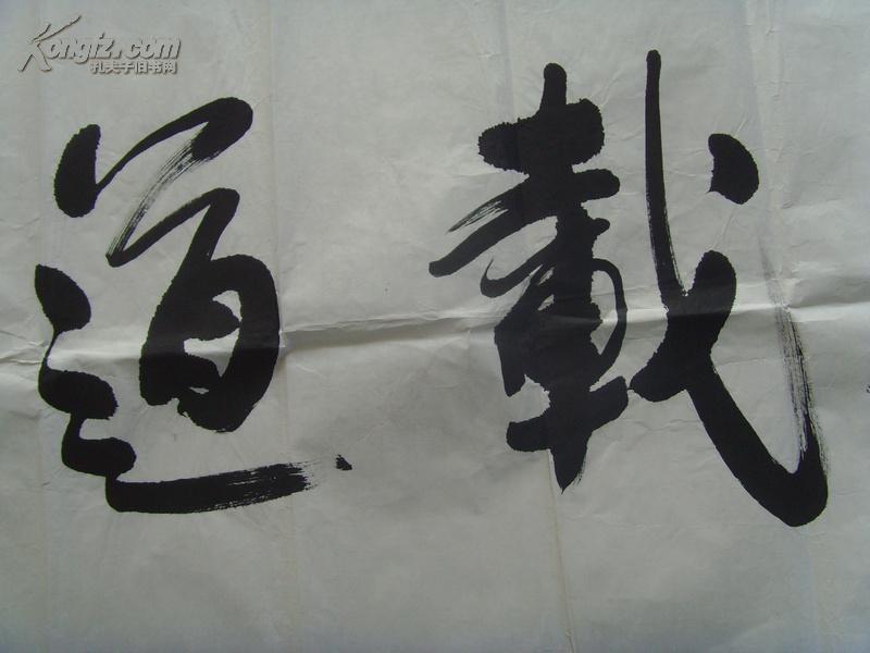 北京书法家协会常务理事,北京宣武区书法协会会长,崇文区书法家协会图片