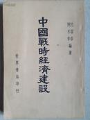 红色文献《中国战时经济建设》 私藏好品