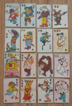 80年代 布告牌 毛号 16张一套合售 纸片 动物图案 9品