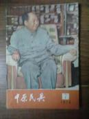 封面毛像:中原民兵76.7