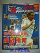 2005-2006赛季 :意大利甲级联赛观战指南