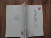 正版书 辛亥烈士诗文选  一版一印 9.5品