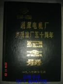 湘潭电机厂庆祝建厂五十周年纪念册(1936-1986)