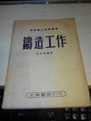 铸造工作【1951年一版一印3000册;同济高工技术丛书】