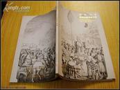 中安太平2007年古旧书刊小型拍卖会图录一册