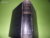 俄华辞典 1953年1印 精装本