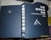 中国经济贸易年鉴2001年1印精装附光盘