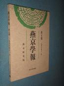 燕京学报    1998年 新五期       宋元小说家话本考辩