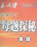 北京大学慧之光教育:2007高考总复习与高考母题探秘/英语---没有盘