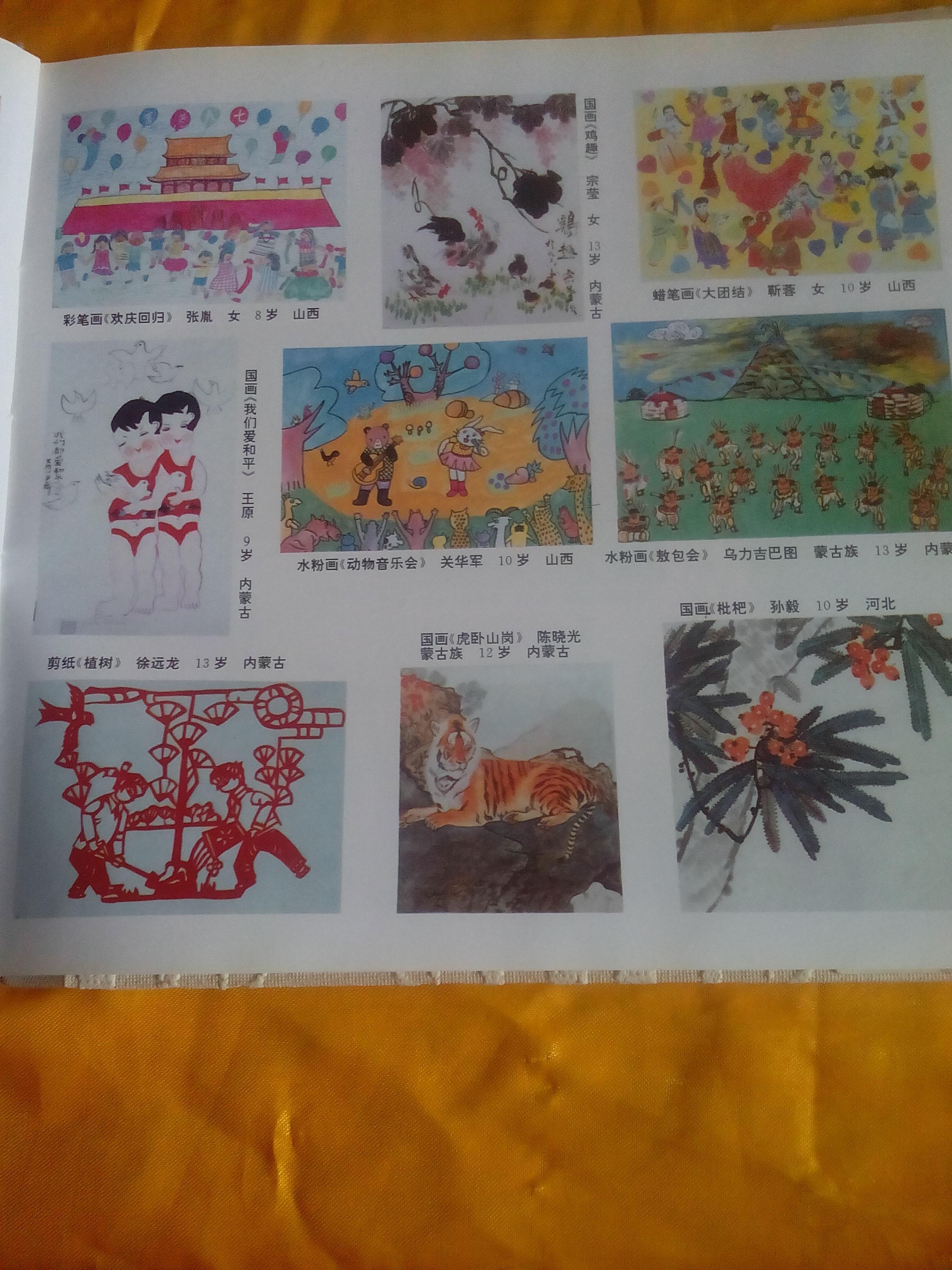 【图】双龙杯全国少年儿童书画大赛获奖作品选集