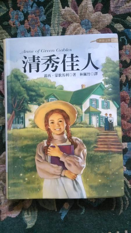 绿山墙的安妮 内容简介