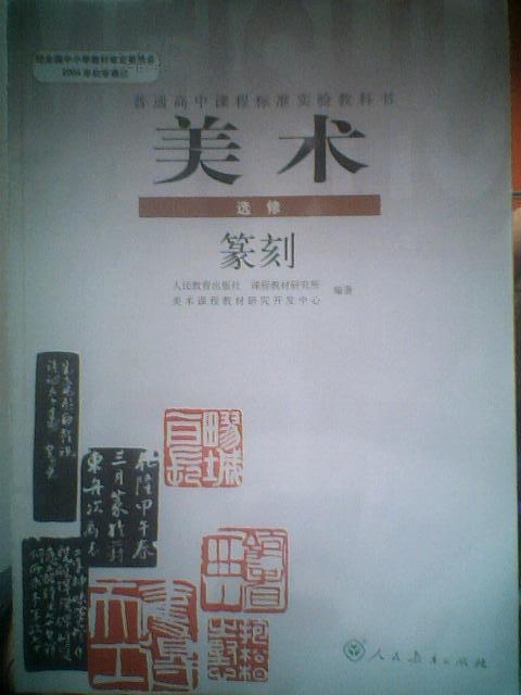 普通高中美术大全v美术教科书谜语---选修【标准】课程高中生篆刻图片