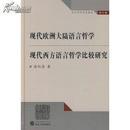 全新正版 现代欧洲大陆语言哲学 现代西方语言哲学比较研究 涂纪亮哲学论著选 第三卷