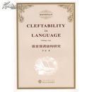 全新正版 语言强调结构研究 语言学系列丛书