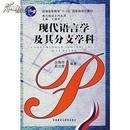 全新正版 现代语言学及其分支学科
