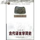 全新正版 古代语言学简史 民大211工程项目