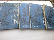 笑傲江湖(全1.2.3.4.四册)带大量插图,中华文学黄河版  L16