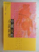 中国女性小说新选