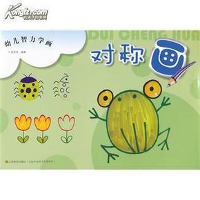 幼儿智力学画 对称画 9787534444593图片