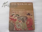 《THE BOOK OF ART》中日艺术  (图录)