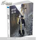 闲步古城书系:神妙贵州