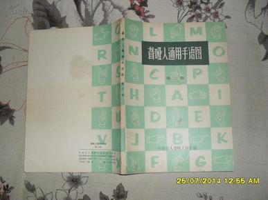 聋哑人通用手语图 第一、二辑2册合售(8品79年1版1印33000册384页